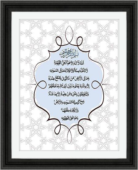 Aayat al-kursi Instant Digital Download by MyButterflyGallery