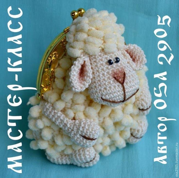Вяжем крючком кошелёк-игрушку с фермуаром «Овечка» - Ярмарка Мастеров - ручная работа, handmade