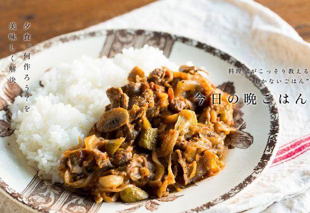 """【牛肉のトマト煮(ミロトン)】フランスのまかない料理""""ミロトン""""を手軽に。牛肉を炒めてトマト煮に合わせるだけなので、お肉の旨味をシンプルに楽しめる。"""