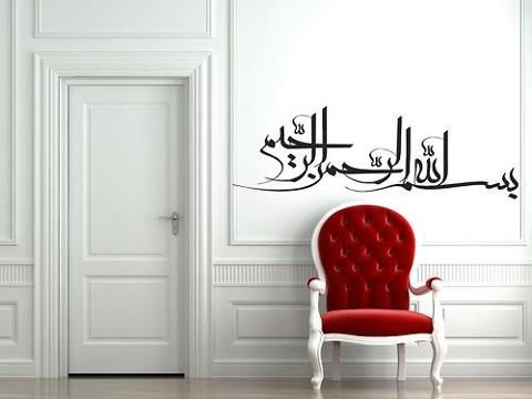 Calligraphy & a lonely red chair .. I am yours & to you I return all alone with my deeds
