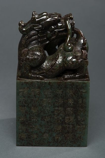 Lot 246Rare Spinach Green Jade Carved Square Dragon Seal$2000-$3000