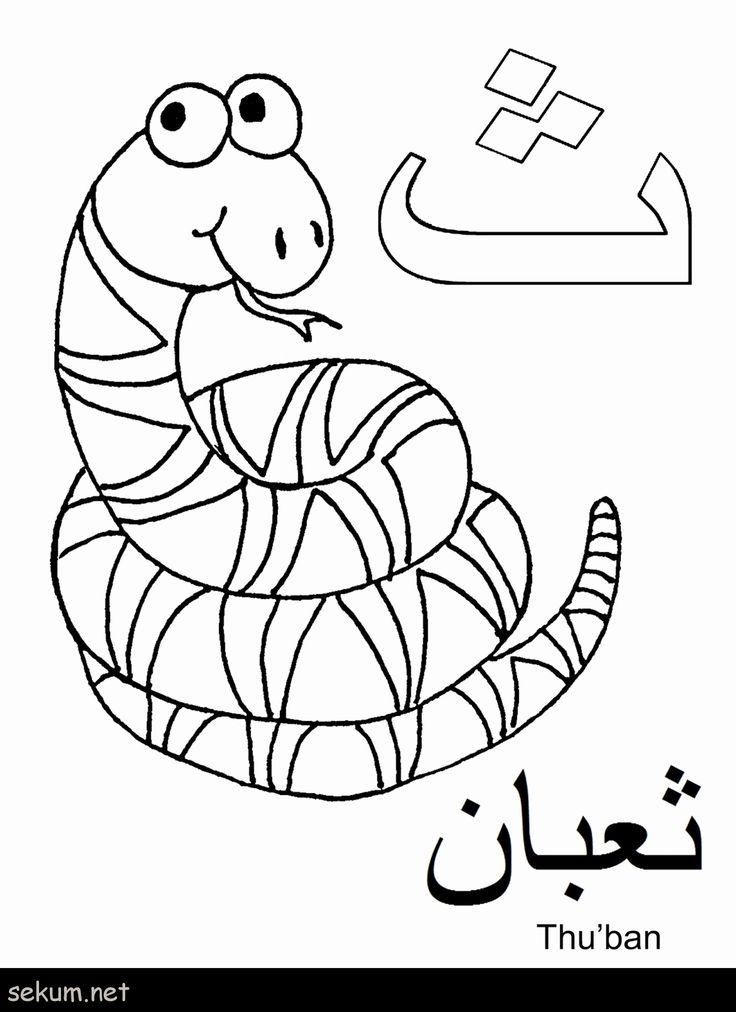 Alphabet Coloring Pages Pdf in 2020 | Arabic alphabet ...