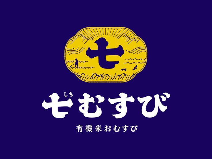 七むすび   Works   EIGHT BRANDING DESIGN[エイトブランディングデザイン]