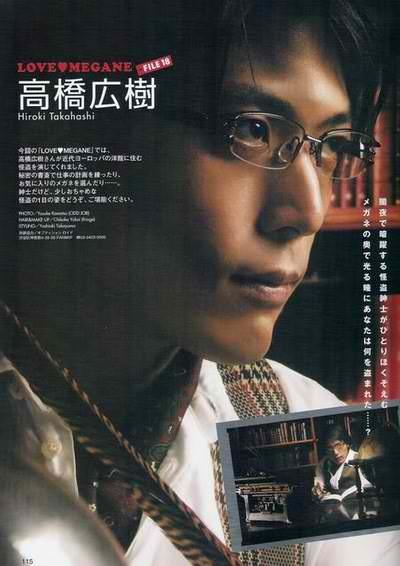 高橋 広樹 Takahashi Hiroki megane!!: