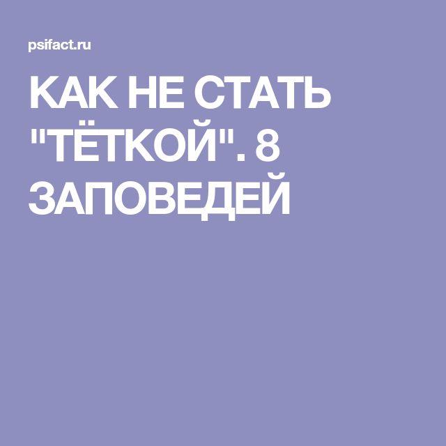 """КАК НЕ СТАТЬ """"ТЁТКОЙ"""". 8 ЗАПОВЕДЕЙ"""