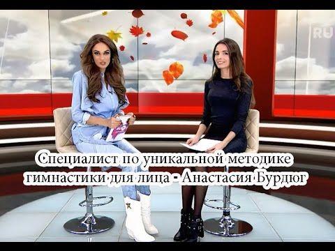 Анастасия Бурдюг в «Столе Заказов» у Алёны Водонаевой,30.11.2016 - YouTube