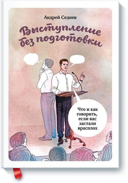 Книгу Выступление без подготовки можно купить в бумажном формате — 595 ք, электронном формате eBook (epub, pdf, mobi) — 194 ք.