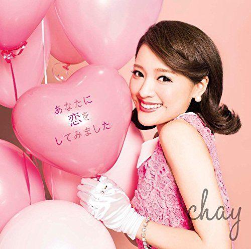 Amazon.co.jp: chay : あなたに恋をしてみました(通常盤) - 音楽