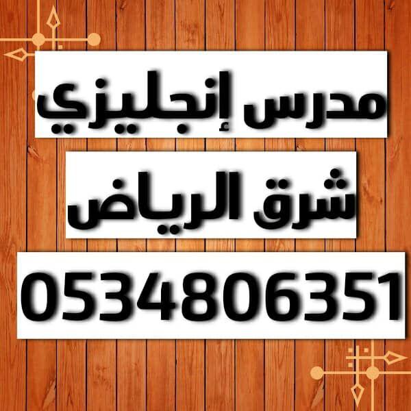 مدرس انجليزي خبرة بحي النسيم شرق الرياض Tech Company Logos Company Logo Novelty Sign