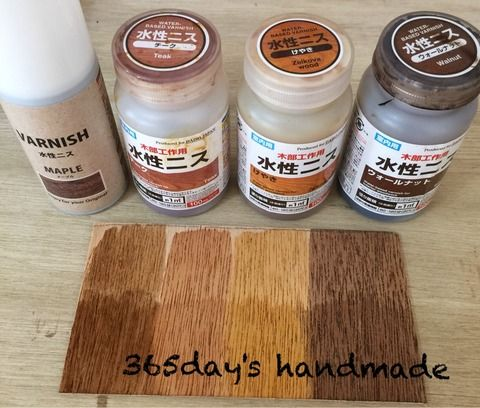 ◆ついにセリアからもニス販売!ダイソーとセリアの塗装の比較◆ : 365day's handmade
