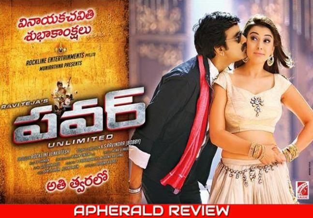 LIVE UPDATES | Power Review | Power Rating | Power Movie Review | Ravi Teja Power Movie Review | Power Teugu Movie Review, Rating | Mass Maharaja Power (2014) Review | Power Movie Story, Cast & Crew
