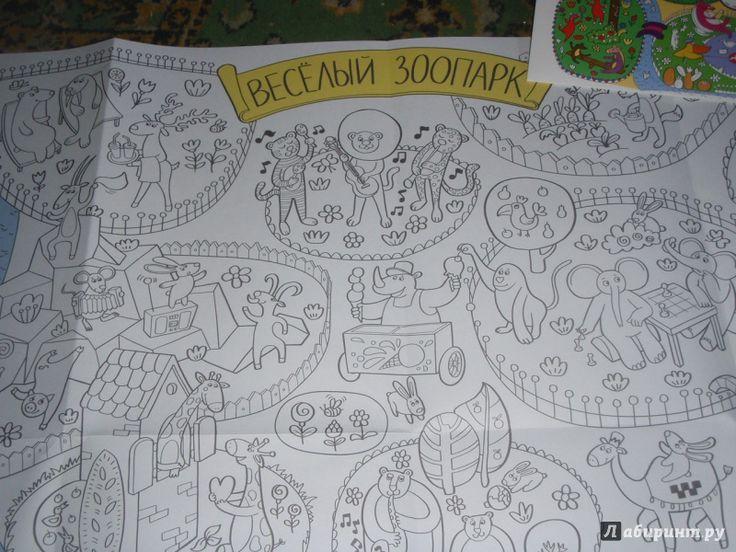 Иллюстрация 9 из 45 для Весёлый зоопарк. Раскраска-плакат | Лабиринт - книги. Источник: солнечная поганка