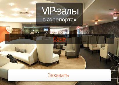 VIP-зал в аэропорту Сочи!