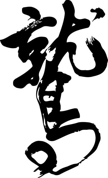 Asian calligraphy Eagle : 鷲