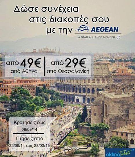 Και βέβαια μην ξεχνάτε την νέα προσφορά της Aegean και του aktinatickets.gr. ''Πετάξτε'' σε προορισμούς του εξωτερικού. Αναχωρήσεις από Θεσσαλονίκη από 29€ και από 49€, για αναχωρήσεις από Αθήνα! *Κρατήσεις εδώ www.aktinatickets.gr εως 09.09.2014 **Πτήσεις από 22.09.2014 έως 28.03.2015