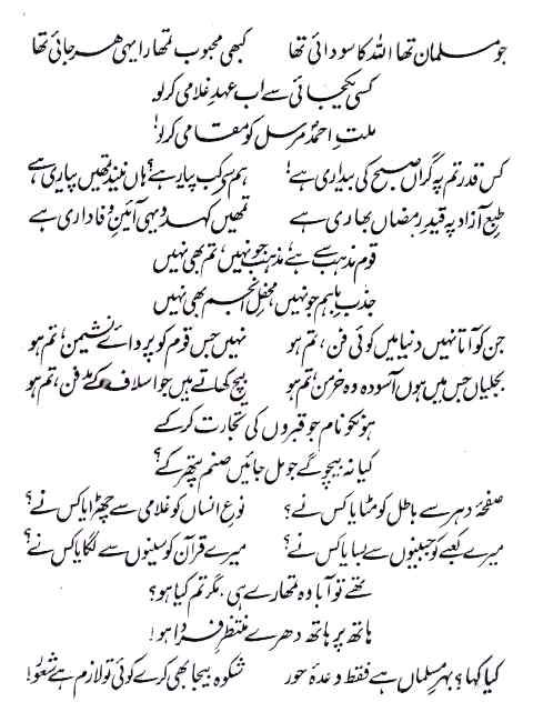 shikwa jawab e shikwa book in urdu pdf