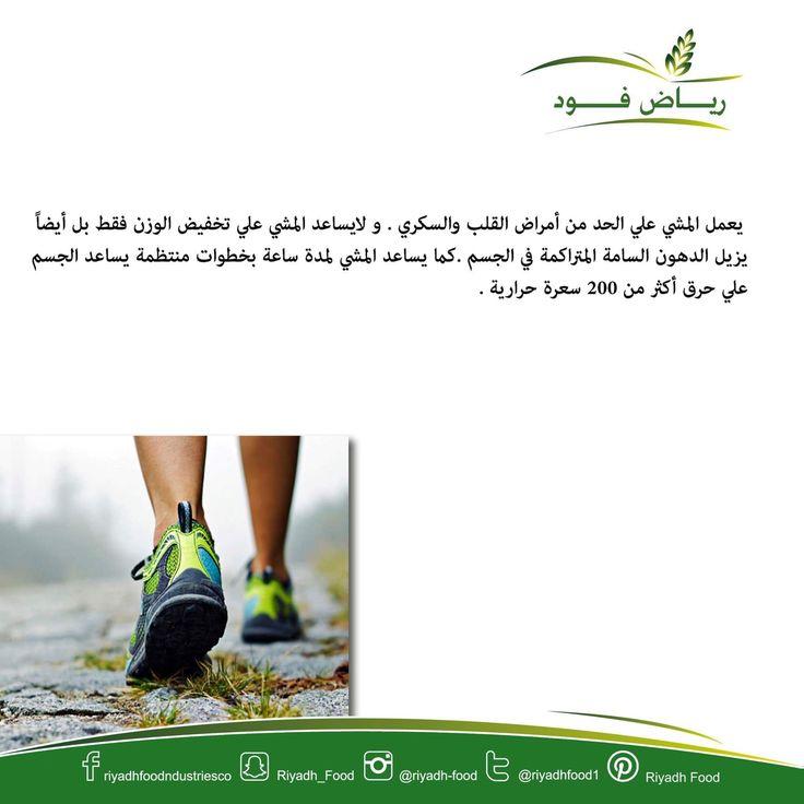 #معلومة_من_رياض_فود #فوائد_المشي #رياضة
