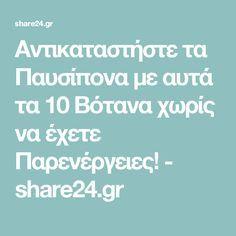 Αντικαταστήστε τα Παυσίπονα με αυτά τα 10 Βότανα χωρίς να έχετε Παρενέργειες! - share24.gr