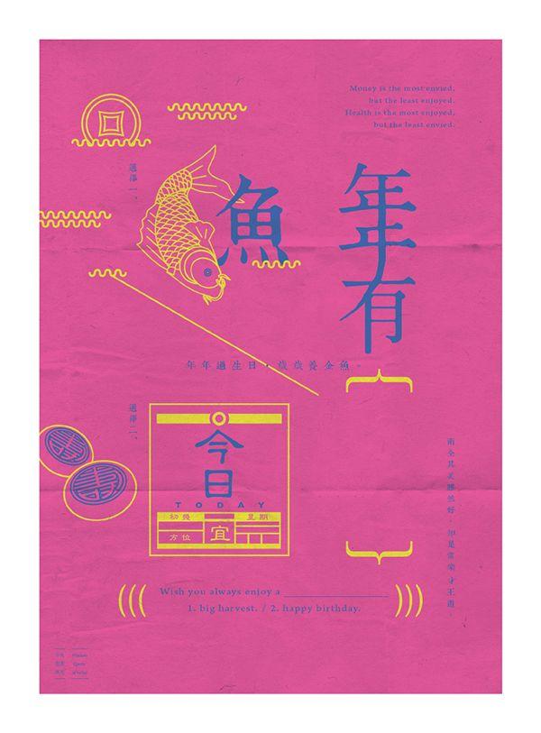 年年有魚/中國諺語
