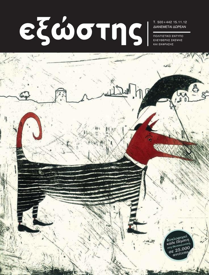 #issue442 #new #season #issue #cover #exostis #weekly #free #press #thessaloniki #greece #exostispress #dog #exostismedia #thessaloniki #2012 www.exostispress.gr @exostis_press