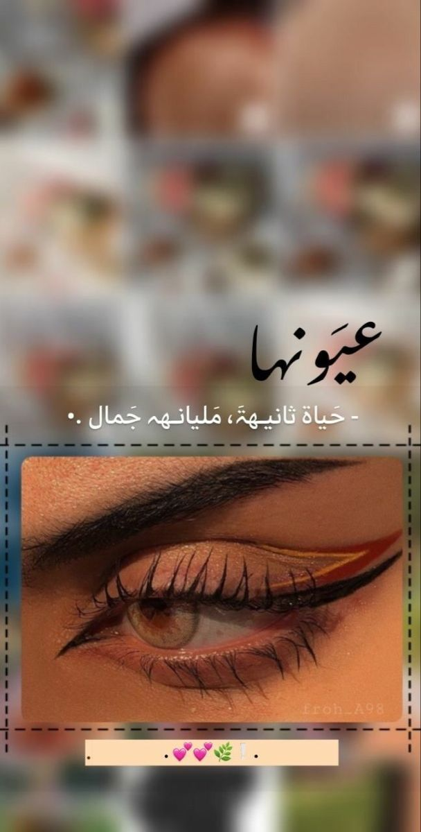 Pin By Omar Naser On صورة Aesthetic Eyes Iphone Wallpaper Quotes Love Love Quotes Wallpaper