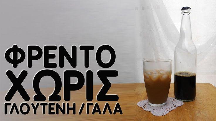 Παγωμένος καφές(φρέντο) χωρις γάλα/γλουτένη - QueenLila.com