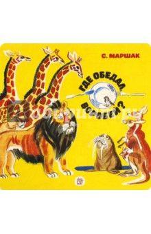 Самуил Маршак - Где обедал, воробей? обложка книги