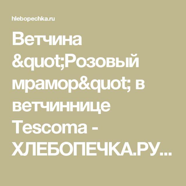 """Ветчина """"Розовый мрамор"""" в ветчиннице Tescoma - ХЛЕБОПЕЧКА.РУ - рецепты, отзывы, инструкции"""
