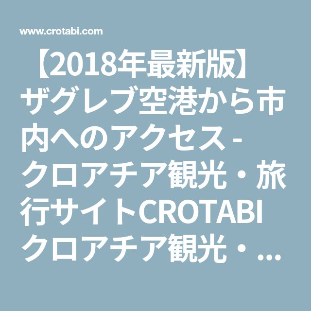 【2018年最新版】ザグレブ空港から市内へのアクセス - クロアチア観光・旅行サイトCROTABIクロアチア観光・旅行サイトCROTABI