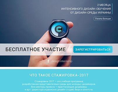 "Landing page «Стажировка 2017» -www.interns.com.ua Check out new work on my @Behance portfolio: ""Landing page «Стажировка 2017» (www.interns.com.ua)"" http://be.net/gallery/50340581/Landing-page-stazhirovka-2017-(wwwinternscomua)"