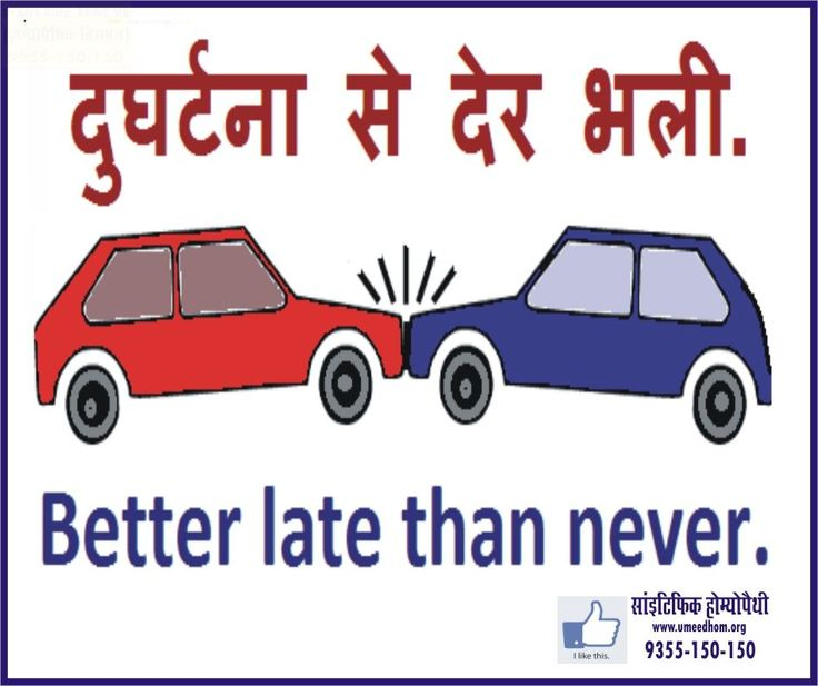 best road safety slogans ideas safety quotes  essay topic road safety road safety slogan in hindi वाहन धीमा चलाये