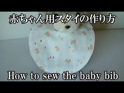 赤ちゃん用スタイの作り方 How to sew the baby bib - YouTube