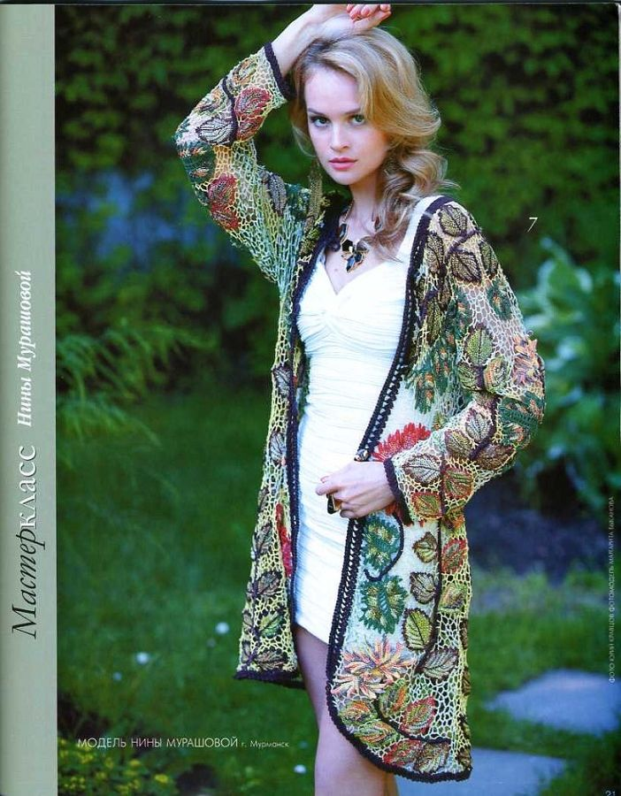 Journal Jurnal Zhurnal MOD Fashion Magazine 558 Russian knit and #crochet patterns