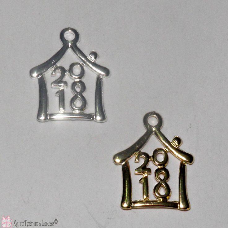 2018 σπιτάκι. Μεταλλικό επάργυρο σπιτάκι σε ασημί χρώμα ή χρυσό (ορειχάλκωση) κατάλληλο για γούρια. 2018 metal house charm. Made in Greece.