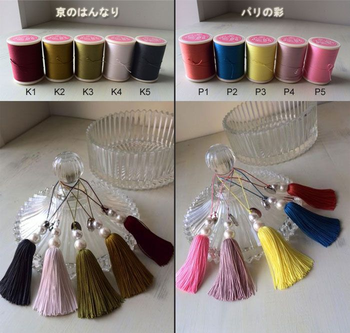 Silk thread (100%) from Kyoto Japan