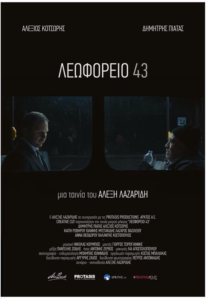 """Η αφίσα, """"Λεωφορείο 43"""" ταινία μικρού μήκους"""