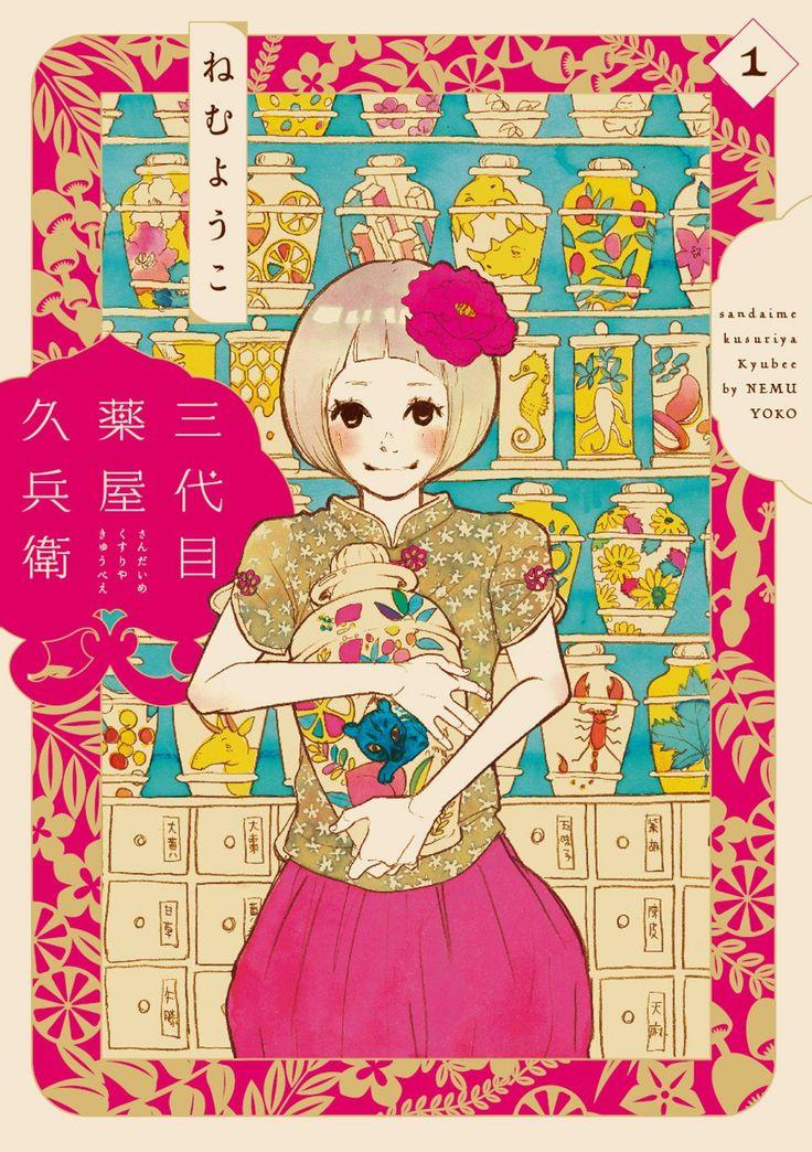 Amazon.co.jp: 三代目薬屋久兵衛 1 (フィールコミックス): ねむ ようこ: 本