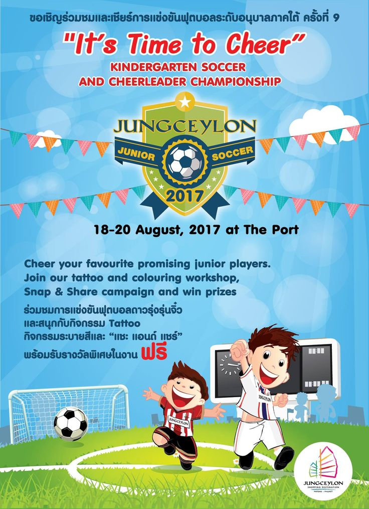 Come to cheer junior soccer players and cute cheerleader on 18 - 20 Aug 2017 @ Jungceylon, Patong, Phuket, Thailand.