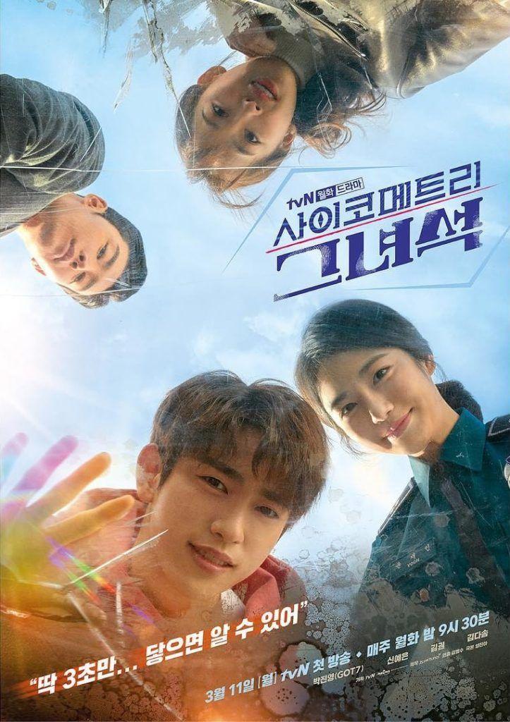 """Jinyoung de GOT7 aparece en el póster del K-drama """"He is"""