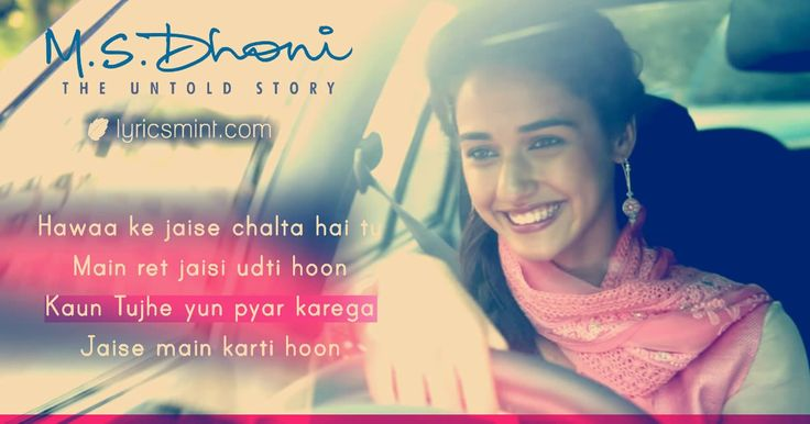 Kaun Tujhe Lyrics from MS Dhoni - The Untold Story. The song is sung by Palak Muchhal and music is composed by Amaal Mallik with lyrics by Manoj Muntashir.