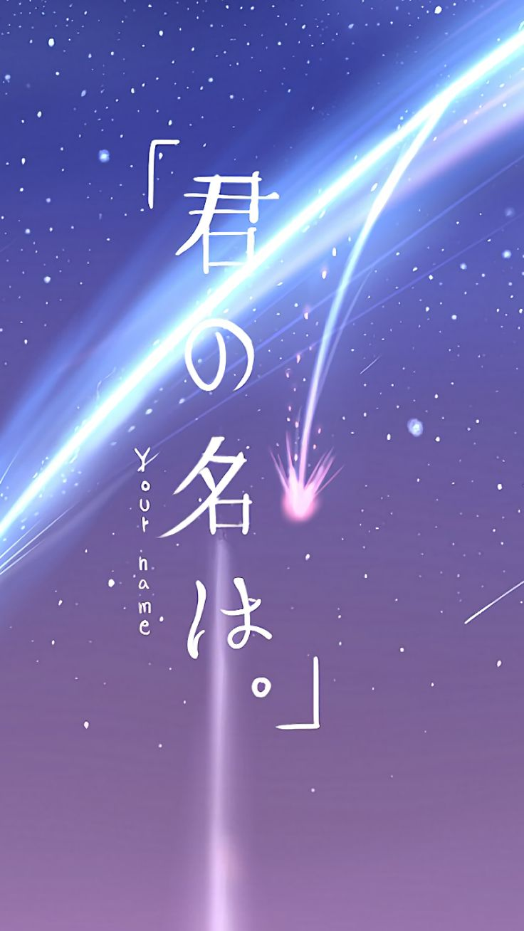 Kimi No Na Wa, Stars, Night, Scenic, Sky