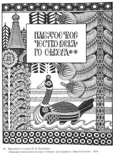 Russian Folk Art, Illustration for the magazine World of Art - Ivan Bilibin