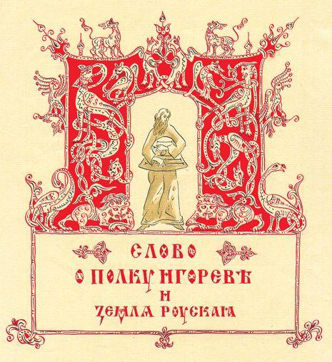 Представленные иллюстрации к «Слову о полку Игореве» (акварель, тонированная бумага, белила) и перевод оригинала выполнены Б. И. Крыловым в 1990-х гг. — Ред.