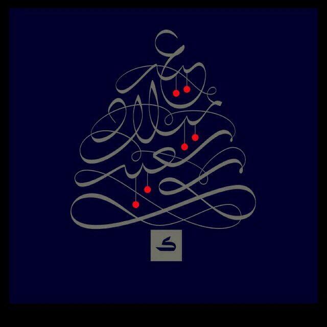 عيد ميلاد سعيد....... Merry Christmas