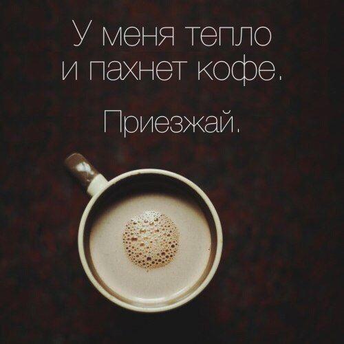 краска без меня не пейте кофе картинки как трех
