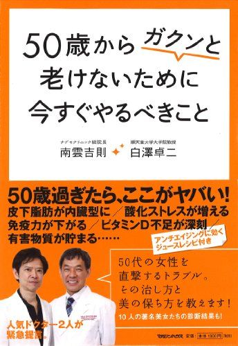 50歳からガクンと老けないために 今すぐやるべきこと   南雲 吉則 http://www.amazon.co.jp/dp/483872635X/ref=cm_sw_r_pi_dp_77SAwb0MF9YTW