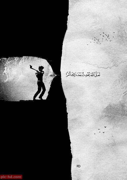صور ايات قرانيه تصميمات مكتوب عليها آيات قرآنية خلفيات اسلامية للموبايل Quran Quotes Inspirational Beautiful Quran Quotes Quran Quotes Love