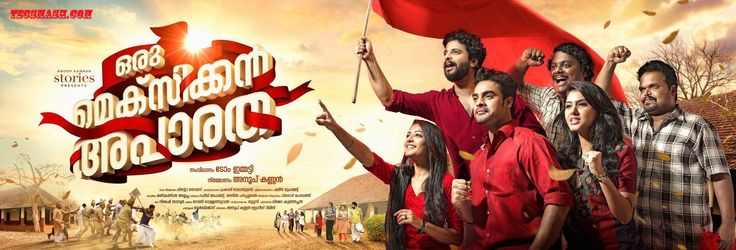 Oru mexican aparatha Movie Review