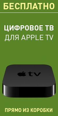 Смотреть Спутниковое ТВ на Apple TV без джейлбрейка