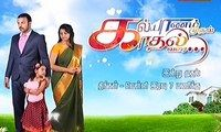 Kalyanam Mudhal Kadhal Varai Vijay TV 05-08-2016 is a Tamil serial on an Indian channel. In the previous episode of Kalyanam…